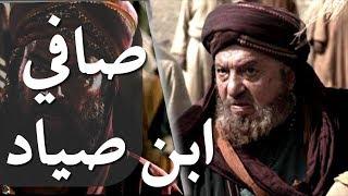 من اغرب القصص مع النبي محمد وصافي بن صياد - قصة اغرب من الخيال