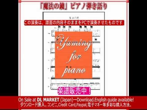 【荒井由実全集17】魔法の鏡 ピアノ弾き語り 楽譜/[Yumi Arai Complete Works 17]Mahou No Kagami-Sheet music.