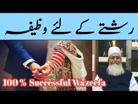 Apni Pasand Ki Shadi Ke Liye Aur Achche Rishte Ke Liye Wazifa | Maulana Yunus Palanpuri
