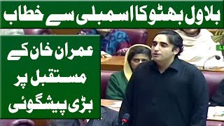Bilawal Bhutto Speech on Imran Khan Future   17 January 2019   Neo News