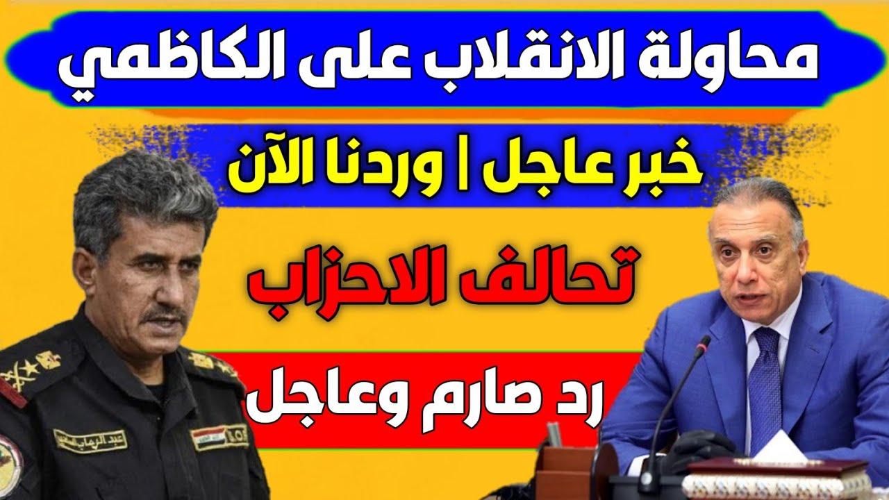 عاجل🔥شاهد محاولة الانقلاب على الكاظمي من قبل الاحزاب والرد الصارم 😱