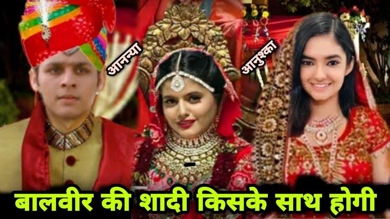 Download बालवीर किससे शादी करेगा! BaalVeer ki shaadi | BaalVeer aur Ananya ki shadi | Anushka Sen
