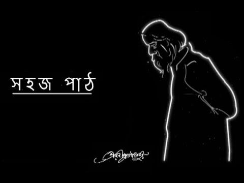 kumor parar gorur gari | Hut poem | (সহজ পাঠ) Sahaj Path | Rabindra Nath Tagore