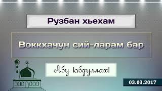 Воккхачун сий ларам бар (ХутIба, 03.03.2017).