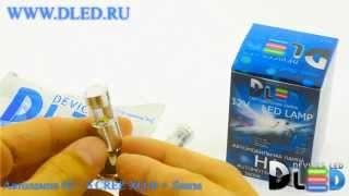 Светодиодная автомобильная лампа  H1 DLED 6 CREE XQ B + Линза(Светодиодная автомобильная лампа w5w с цоколем h1, с 6-ю светодиодами CREE XQ-B мощностью 30 Ватт. Узнать более..., 2014-10-04T10:13:00.000Z)