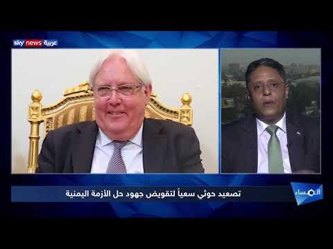 تصعيد حوثي سعيا لتقويض جهود حل الأزمة اليمنية  - نشر قبل 4 ساعة