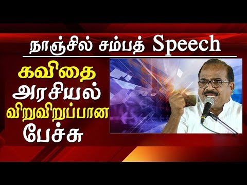 nanjil sampath comedy speech on OPS and EPS at karunanidhi 96th birthday tamil news   dmk organised special pattimandram to celebrate 96th birthday of former chief minister m karunanidhi nanjil sampath was special main speaker, while speaking nanjil sampath made fun out of eps and ops here is the full comedy speech of nanjil sampath  nanjil, nanjil sampath comedy speech, nanjil sampath speech, nanjil sampath, pattimandram, tamil, tamil pattimandram      tamil news today    For More tamil news, tamil news today, latest tamil news, kollywood news, kollywood tamil news Please Subscribe to red pix 24x7 https://goo.gl/bzRyDm red pix 24x7 is online tv news channel and a free online tv