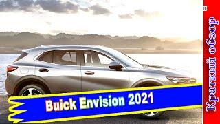 Авто обзор - Buick Envision 2021 : Рассекречен нового поколения