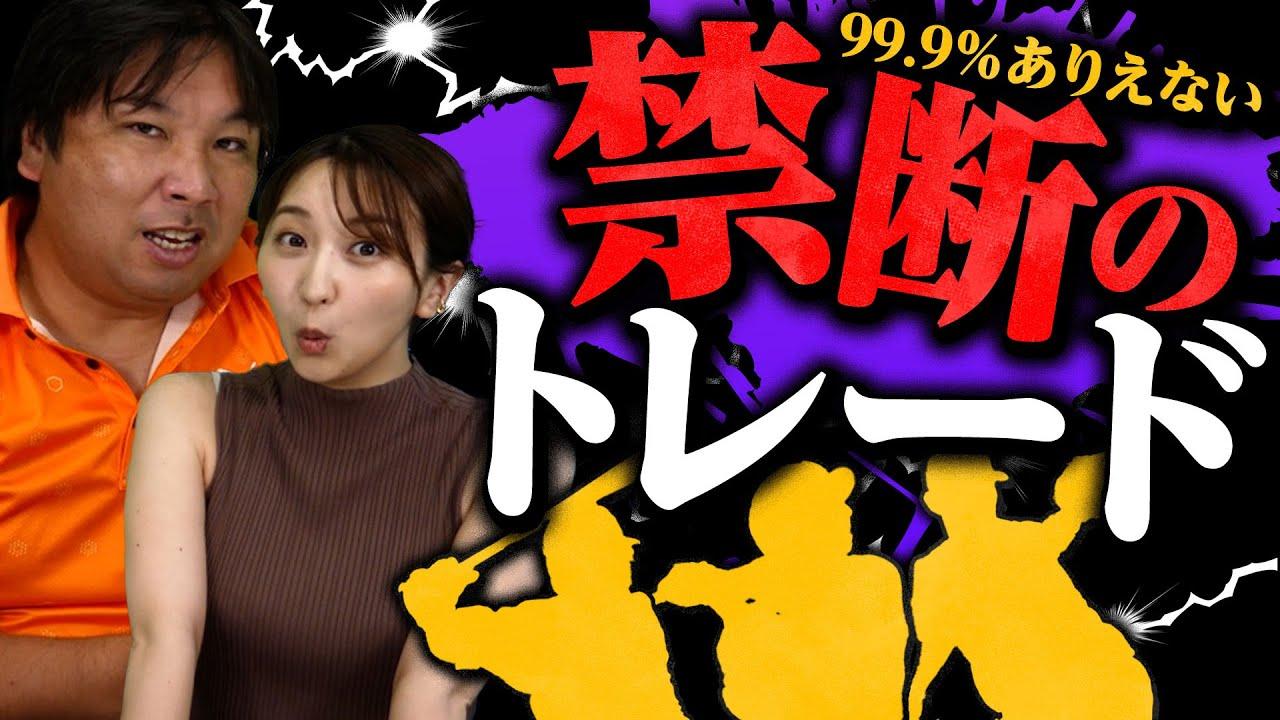 【タブートレード】99.9%ありえない3選手のトレードを里崎が提案する!