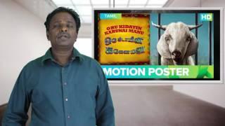 Oru Kidaariyin Karunai Manu - Tamil Talkies