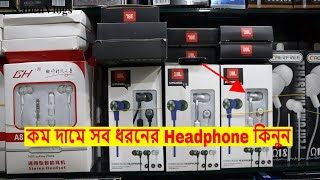 Headphone Price In BD 2019 😱 Biggest Mobile Accessories Market   Retail/Wholesale 🔥 Cheap Price.