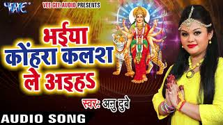 Anu Dubey Bhaiya Kohhra Kalash Le Aiha - Bhojpuri Hit Devi Geet 2017 New.mp3