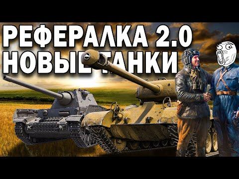Реферальная программа 2.0 👬 Новые танки, новые рекруты World Of Tanks, уже 23 января!