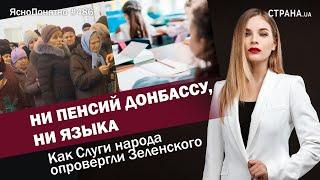 Ни пенсий Донбассу, ни языка. Как Слуги народа опровергли Зеленского   #486 by Олеся Медведева