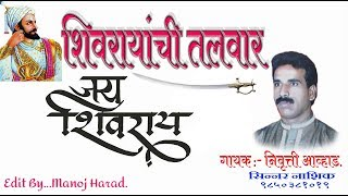 Shivrayachi Talvar 2018 Shivaji Maharaj Song