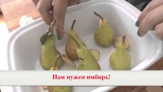 Груши, запеченные в мусковадо с имбирем: рецепт от Юлии Лодыгиной