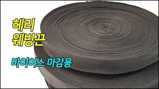 뽁뽁이닷컴 헤리웨빙끈 바이어스 마감용 / 포장끈
