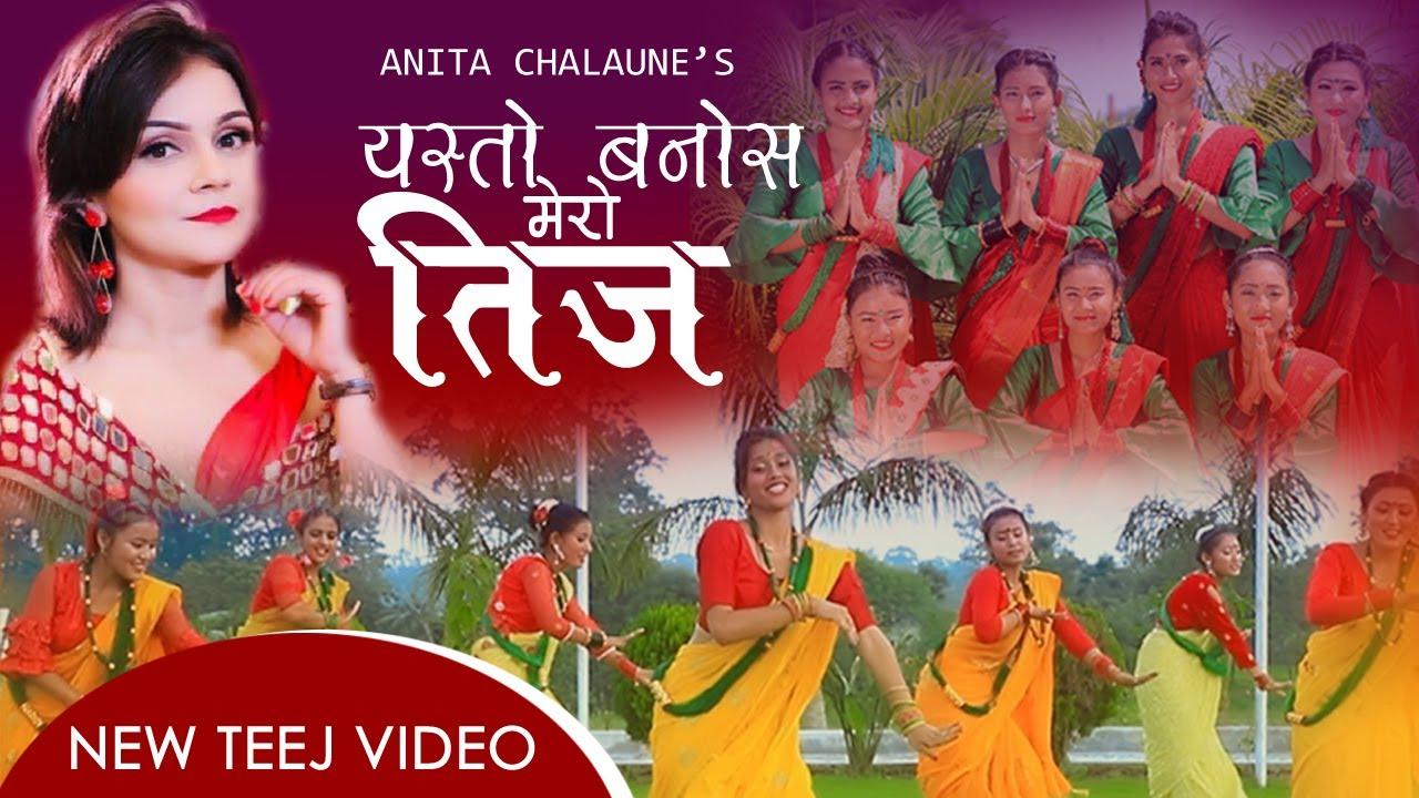 New Teej Song 2077   Yesto Banos Mero Teej by Anita Chalaune   New Teej Song