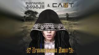 Нейромонах Феофан & СЛОТ — Древнерусская душа | Neuromonakh Feofan