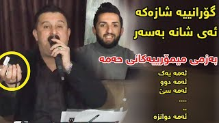 Karwan Xabati (Ay Shana Basar) Saliady Hakari xala Omar-Track 5-ARO