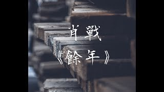 肖戰《餘年》電視劇《慶餘年》片尾曲 無損音質「誰又能捨下和你這一生相隨」【動態歌詞 Lyrics】 Chinese Music