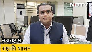 Maharashtra: राष्ट्रपति शासन लागू होने के बाद क्या हैं सियासी संभावनाएं, बता रहे हैं Akhilesh Sharma