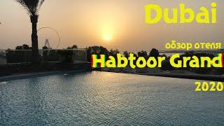 Обзор отеля Habtoor Grand 2020 Review hotel Grand Resort Dubai
