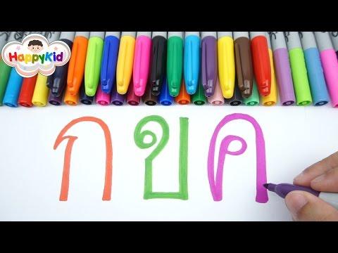 หัดอ่าน หัดเขียน ก ไก่   เพลง ก ไก่   ฝึกเขียนพยัญชนะไทย   Learn Thai Alphabet