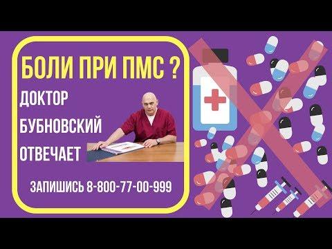 Боли при ПМС - что делать?  Чем опасны таблетки от боли при ПМС? Отвечает доктор Бубновский