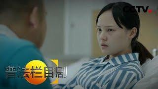 《普法栏目剧》远在身边(四):李永强和李婷在医院找照片的时候偶遇捡到照片的庆霞一家 20190425 | CCTV社会与法