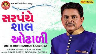 Sarpanche Shal Odhali ||Dhirubhai Sarvaiya ||Gujarati Comedy ||Ram Audio Jokes