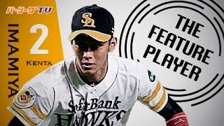 《THE FEATURE PLAYER》H今宮 唯一無二の好守備まとめTHE FEATURE PLAYE...