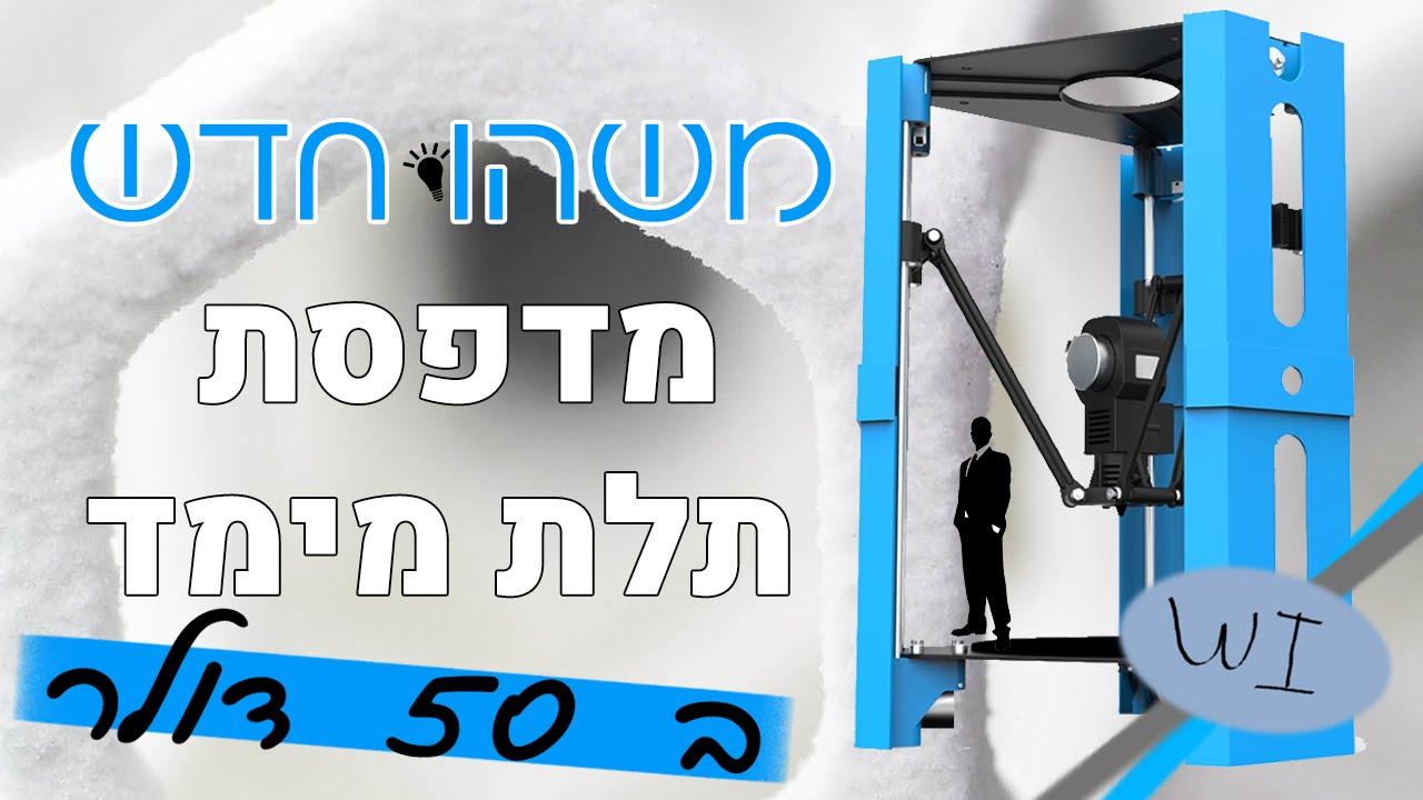 מדהים משהו חדש: מדפסת תלת מימד ב 49 דולרים | הדפסה תלת מימדית | 101Hero KW-89