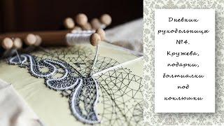 Дневник рукодельницы №4. Кружева, подарки, болталки под коклюшки