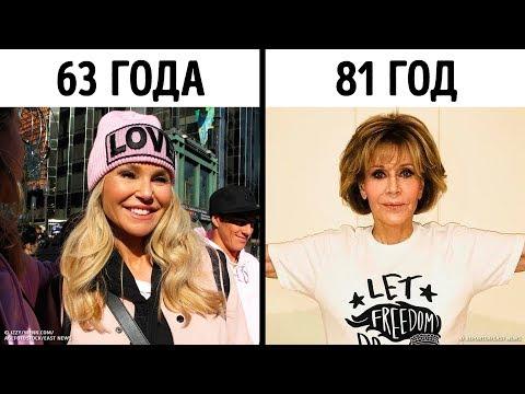 15 знаменитостей, которые своим видом доказывают, что возраст это только цифра