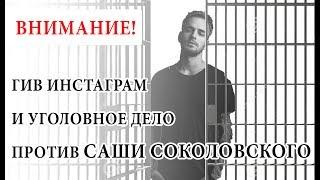 Гив в Инстаграм  Уголовоное дело против Саши Соколовоского   ВСЯ ПРАВДА ОТ КИБЕР КОБРЫ