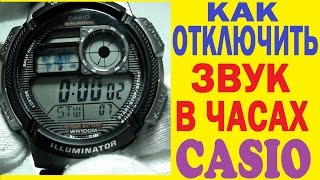 Як вимкнути звук на годинник Casio