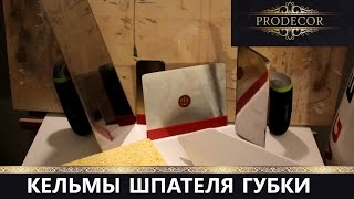 Инструменты для декоративной отделки.Где купить шпателя и кельмы?(Магазин - http://www.spb-prodecor.com/magazin-instrumenta., 2017-02-28T20:55:48.000Z)