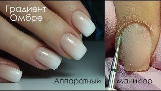 Градиент (Омбре) на ногтях/Аппаратный маникюр!