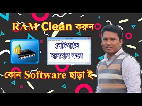 How to speed up your PC by cleaning RAM with notepad | Bangla Tutorial | ICT Help Center