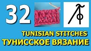 Тунисское вязание урок 32 Обозначения