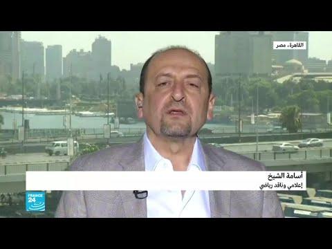 أسامة الشيخ: التجهيزات تمت على قدم وساق منذ قرار إسناد بطولة أمم إفريقيا لمصر  - 18:54-2019 / 6 / 21