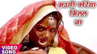 मउगी करिया मिलल ना - Maugi Kariya Milal - Santosh Renu Yadav - New Bhojpuri Songs 2017
