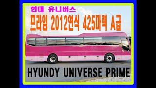 [판매완료]#중고버스판매#현대버스#유니버스#프라임 #4…