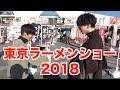 友達と東京ラーメンショーに行って来ました の動画、YouTube動画。