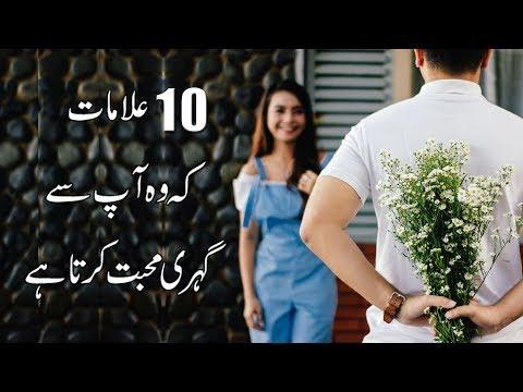 Repeat 10 Signs He Loves You Deeply in Urdu & Hindi by Urdu