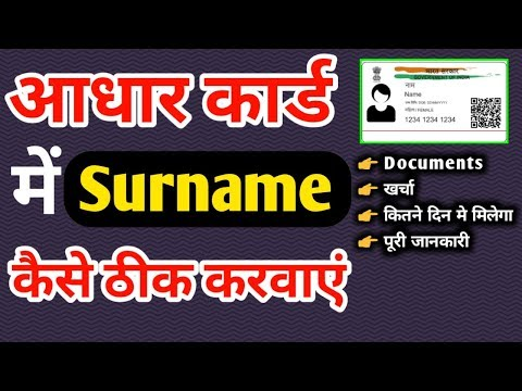how to change Name in aadhar card online | Aadhar Card me Surname kaise Change kare