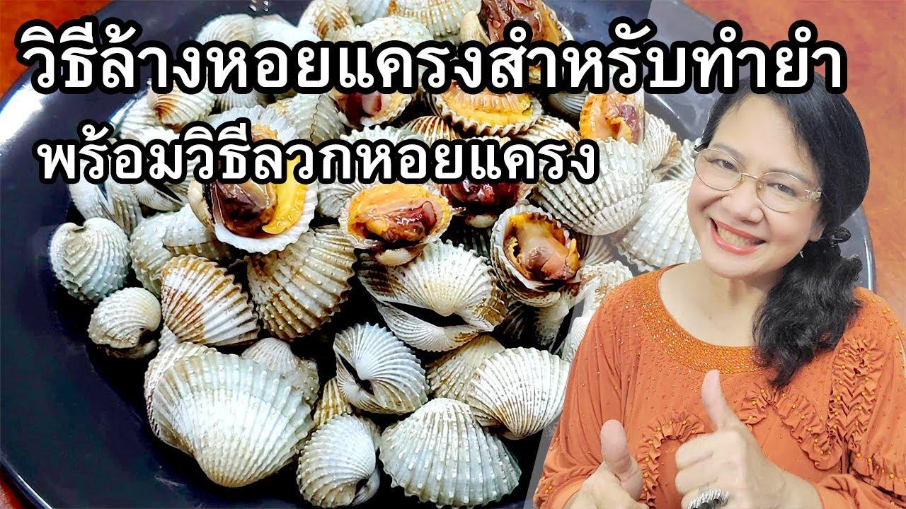 วิธีล้างหอยแครงสำหรับทำยำ พร้อมวิธีลวกหอยแครง by คุณป้า ปอมปอม
