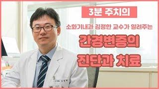 간경변증의 진단과 관리 (건국대학교병원 김정한 교수)