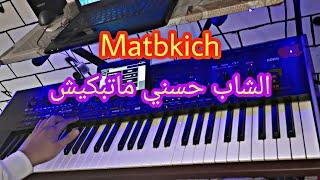 ماتبكيش اغنية عشقها الصغير والكبير ♥️cheb hassni matbkich